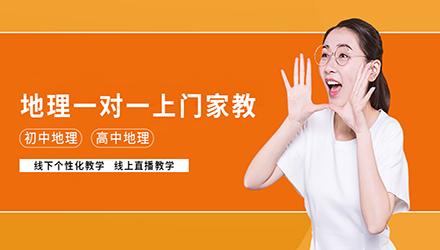 深圳地理一对一上门家教