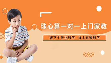 深圳珠心算一对一上门家教