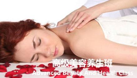 荆州高级美容养生班培训课程