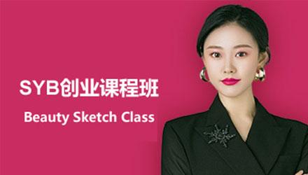 荆州SYB创业班培训
