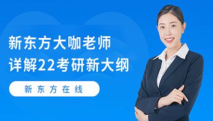 新东方老师详解22考研新大纲线上课
