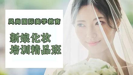西安新娘化妆培训