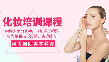 西安个人化妆培训