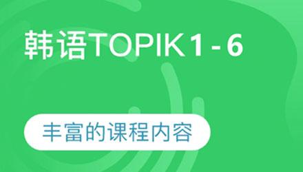 厦门韩语TOPIK培训