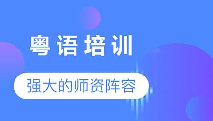 厦门粤语培训班