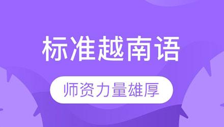 厦门越南语课程培训