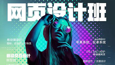 天津网页设计培训