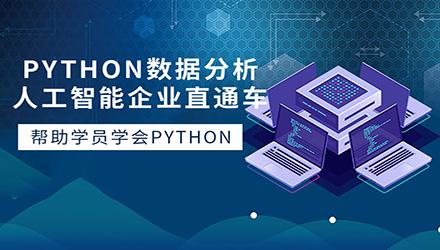 python人工智能培训课程
