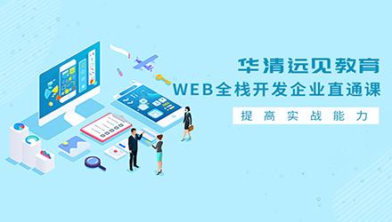 WEB全栈开发企业直通课