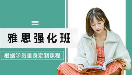 广州雅思强化培训