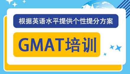 广州GMAT培训