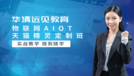 物联网AIoT天猫精灵定制班