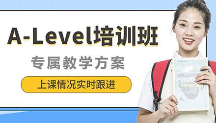 广州A-LEVEL培训
