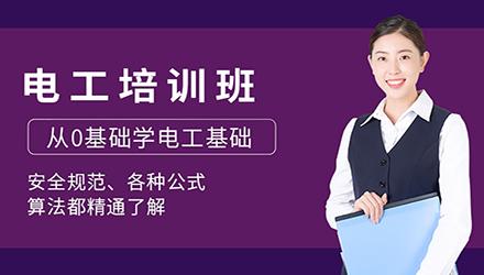 唐山电工培训班