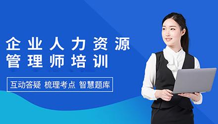 唐山企业人力资源管理师培训