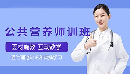 唐山公共营养师培训