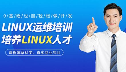 北京Linux培训