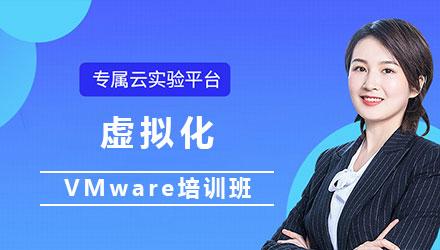 北京VMware虚拟化培训