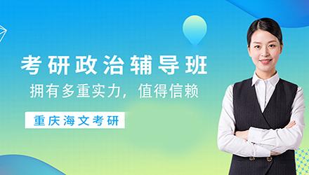 重庆考研政治钻石卡辅导课