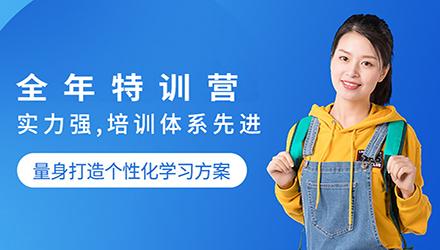 重庆考研全年特训营辅导课