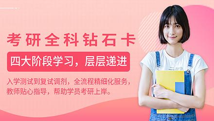 重庆考研全科钻石卡辅导课