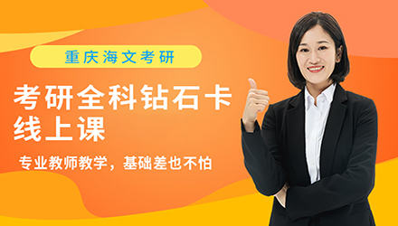 重庆考研全科钻石卡线上课
