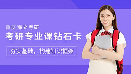 重庆考研专业课钻石卡辅导课