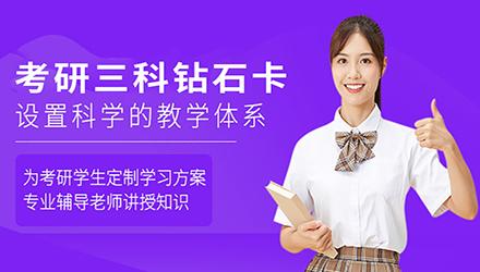 重庆考研三科钻石卡辅导课