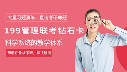 重庆考研199管理联考钻石卡辅导课