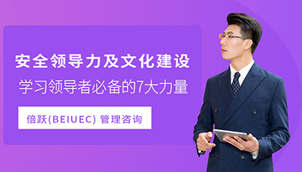 上海安全领导力及文化建设培训