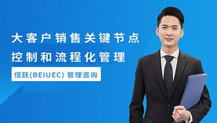 上海大客户销售关键节点控制和流程化管理