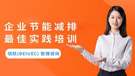 上海企业节能减排最佳实践培训