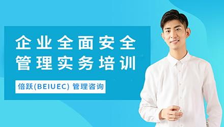 上海企业全面安全管理实务培训