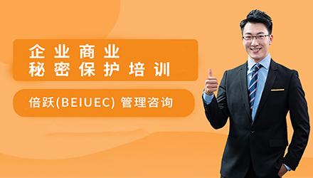 上海企业商业秘密保护培训