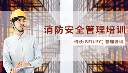 上海消防安全管理培训