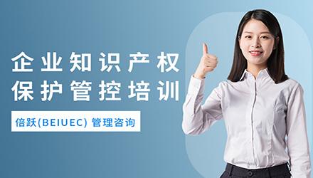 上海企业知识产权保护管控培训