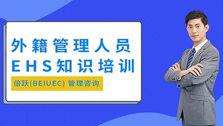 上海外籍管理人员EHS知识培训