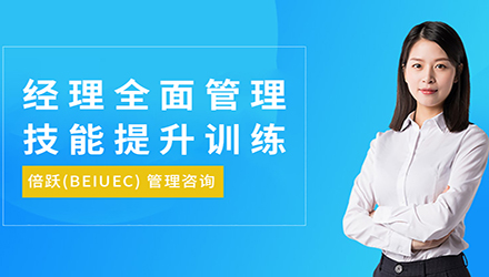 上海经理全面管理技能提升训练