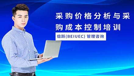 上海采购价格分析与采购成本控制培训