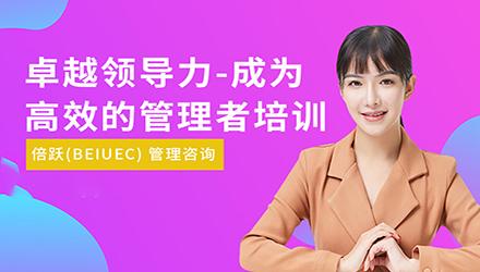 上海卓越领导力-成为高效的管理者培训