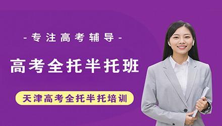 天津高考全托半托培训