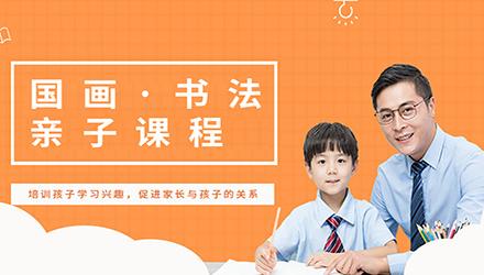 重庆国画书法亲子课程
