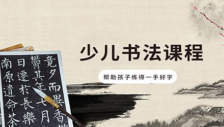 重庆少儿书法课程