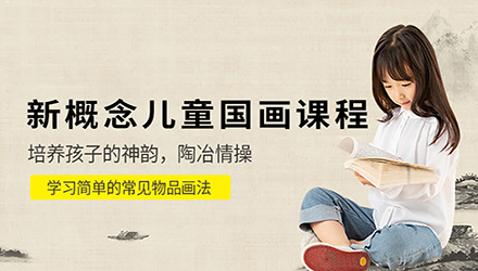 重庆新概念儿童国画课程