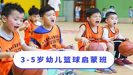 3-5岁幼儿篮球启蒙班