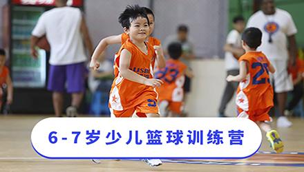 6-7岁少儿篮球训练营