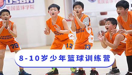 8-10岁少年篮球训练营