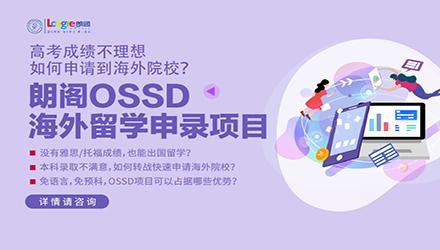 南昌OSDD海外留学申请