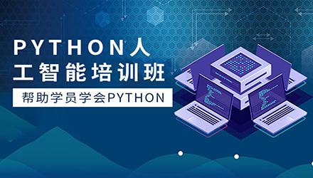 南通Python人工智能培训课程