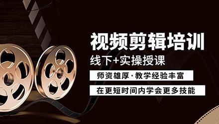 南通视频剪辑培训